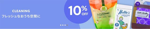 お家を綺麗にしようグッズが10%+5%OFF