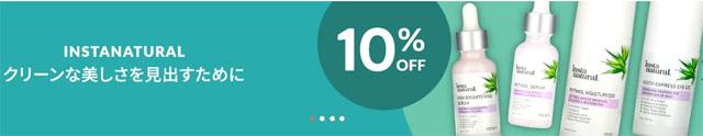 インスタナチュラルのコスメが10%+5%OFF