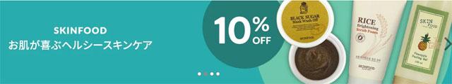 スキンフード( SKINFOOD )のコスメが10%+5%OFF