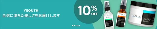 ユース( Yeouth )が10%+5%OFF