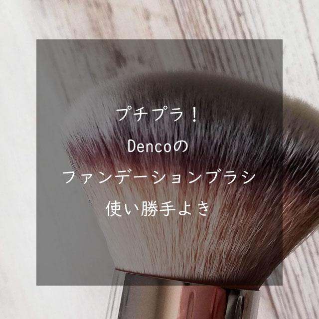 デンコ( Denco )の毛穴ぼかしファンデーションブラシが使いやすい!資生堂のファンデーションブラシ131