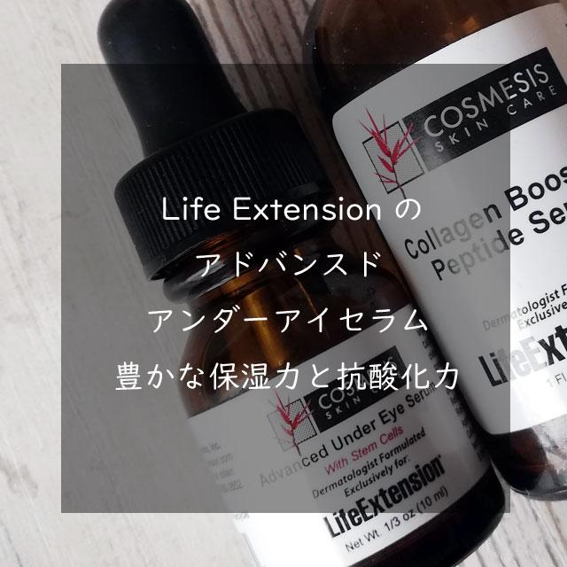 Life Extension, コスメシススキンケア、アドバンスドアンダーアイセラム、10ml(1/3オンス)
