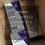 iHerb 購入、セラヴィの愛用品とロックのレチノールクリーム、そして神!エリクシールのアドバンスド スキンフィニッシャー