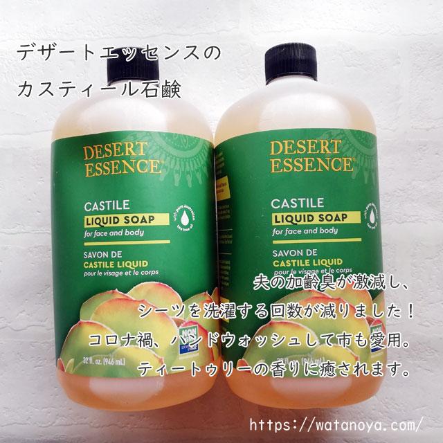 Desert Essence, カスティールリキッドソープ、946ml(32液量オンス)