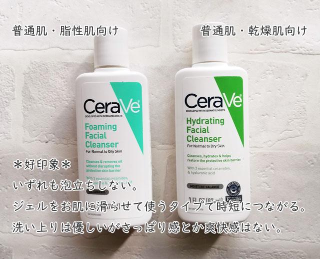 セラヴィの洗顔フォーム2種