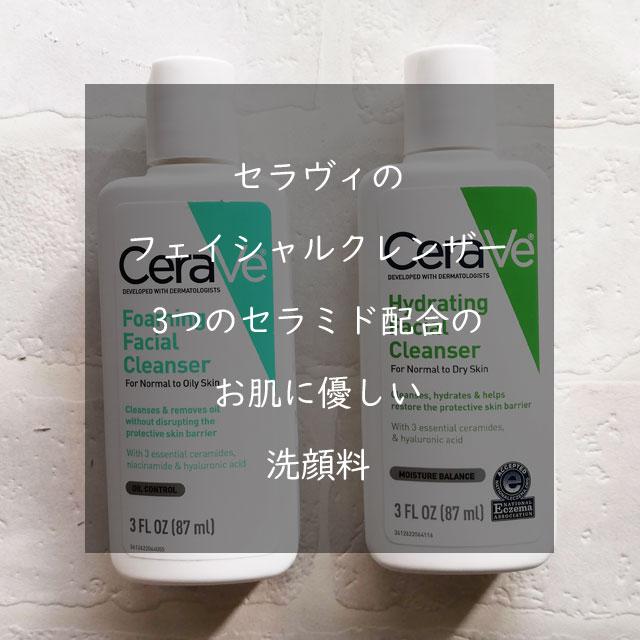 CeraVeのフェイシャルクレンザー、洗顔ハイドレーティングとフォーミング2種の比較