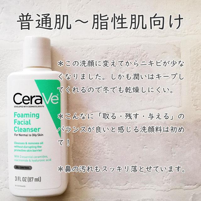 CeraVe, 洗顔フォーム、87ml(3液量オンス)