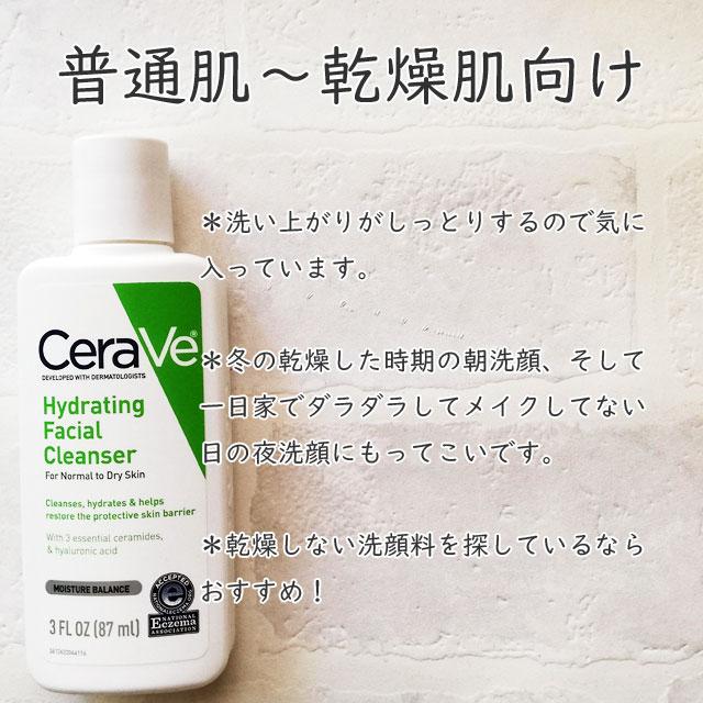 CeraVe, ハイドレーティングフェイシャルクレンザー、普通肌~乾燥肌用、87ml(3液量オンス)