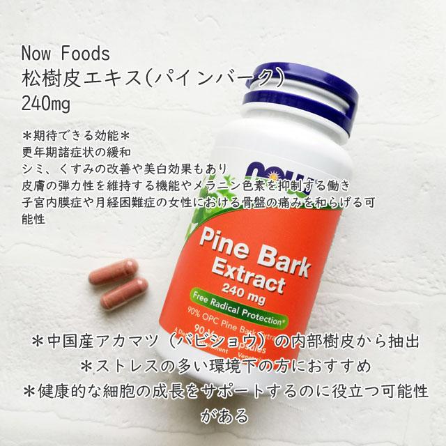 Now Foods, 松樹皮エキス、240mg、ベジカプセル90粒