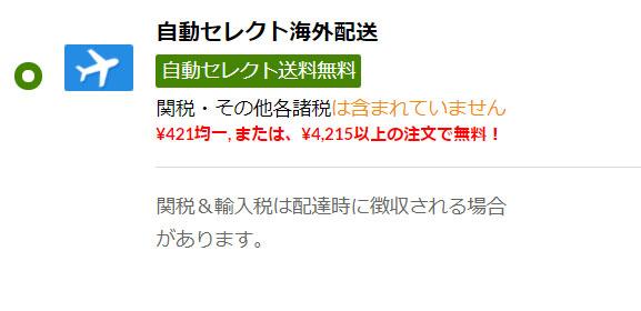 iherb_送料無料