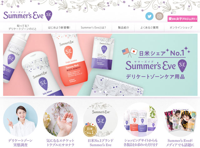 サマーズイブ日本公式サイト
