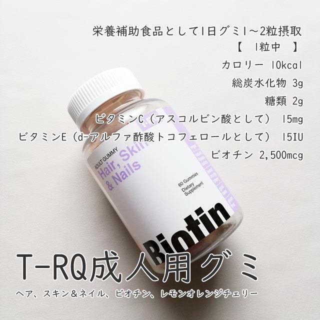 T-RQ, 成人用グミ、ヘア、スキン&ネイル、ビオチン、レモンオレンジチェリー、60粒
