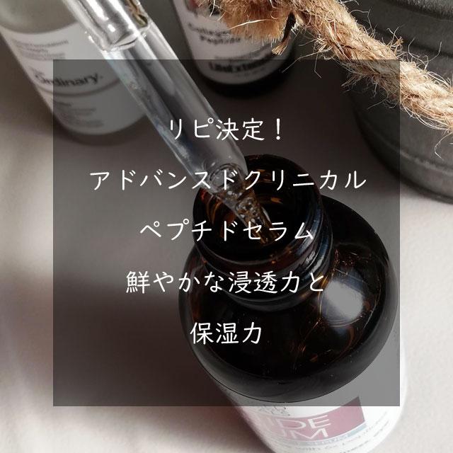 リピ確定!アドバンスドクリニカルのペプチドセラム( Advanced Clinicals )浸透力&保湿力が高く、使いやすい美容液