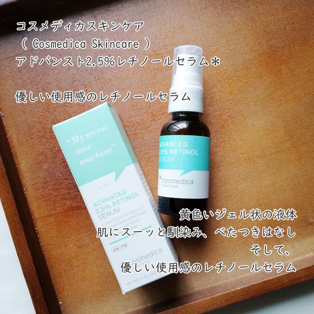 コスメディカスキンケア( Cosmedica Skincare )アドバンスト2.5%レチノールセラム