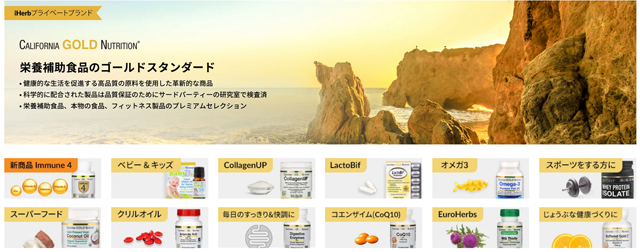 第16弾 California Gold Nutrition ( CGN )のサプリメントが20%+5%=25%OFF