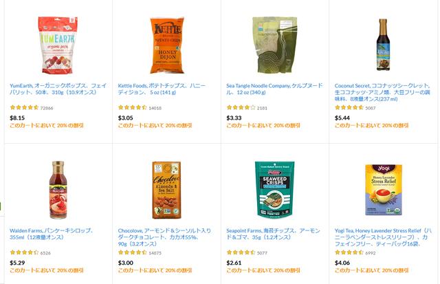 第18弾  全ての食品が20%+5%=25%OFF / 4月27日AM2時まで