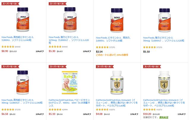第10弾 コロナ対策の切り札 ビタミンDサプリが20%+5%=25%OFF