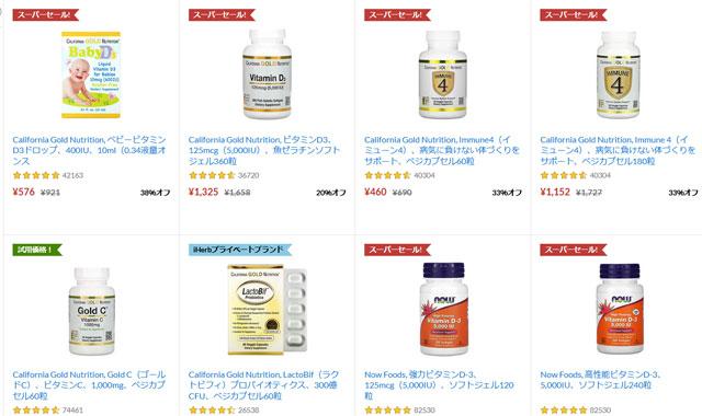 第6弾 ビタミンCやD、エルダーベリー、グルタチオンなど免疫系サプリが20%+5%=25%OFF