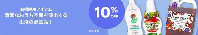 掃除アイテムが10%+5%=15%OFF