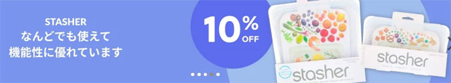 Stasher のシリコンフードパックが10%+5%=15%OFF