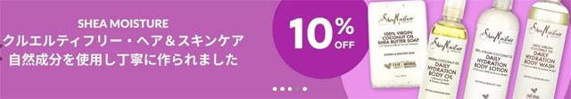 SheaMoisture のヘアケア用品が10%+5%=15%OFF