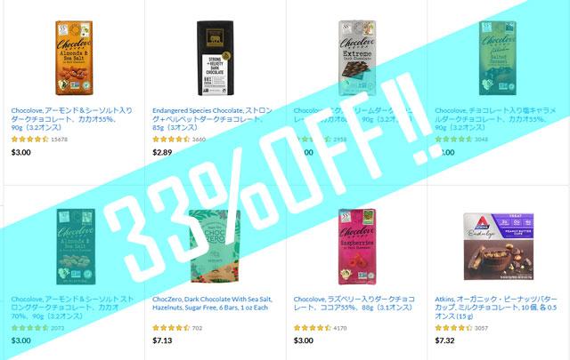 第13弾 チョコレート製品が33%OFF【プロモコード:CACAO33】 / 5月28日AM2時まで
