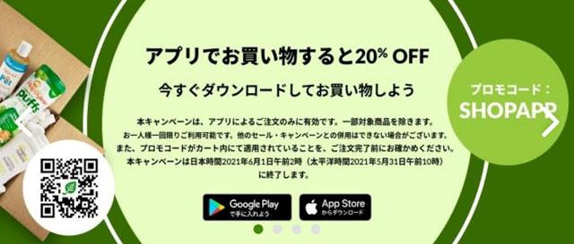 iHerb 、アプリからの注文で20%OFFのプロモコード「 SHOPAPP 」発行!6月1日AM2時まで