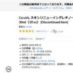 CeraVe, スキンリニューイングナイトクリーム、48g(1.7オンス) (Discontinued Item)