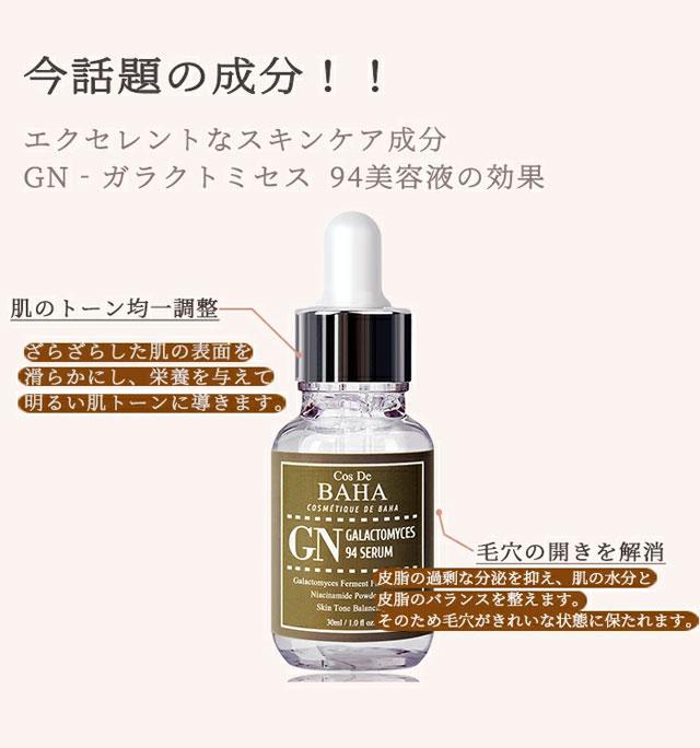 【cosdebaha】GN-ガラクトミセス94美容液