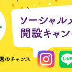 iHerb の SNS運用アカウント紹介、Twitter、Instagram、YouTube、LINE