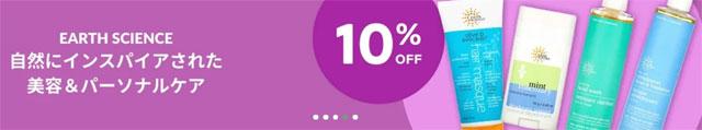 【Earth Science 】のヘアケアコスメが10%+5%=15%OFF