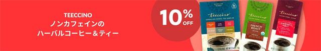 Teeccino のノンカフェインコーヒーが10%+5%=15%OFF