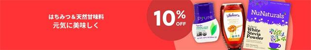 はちみつなどの甘味料が10%+5%=15%OFF