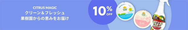 Citrus Magicの製品が10%+5%=15%OFF