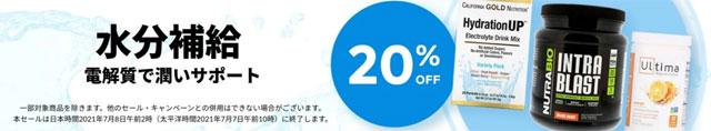 真夏の熱中症対策!水分補給スポーツドリンクが20%+5%=最大25%OFFセール