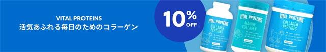 Vital Proteins のコラーゲンサプリが10%+5%=15%OFF 大人気★