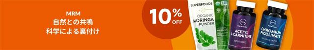 MRMのスポーツサプリが10%+5%=15%OFF