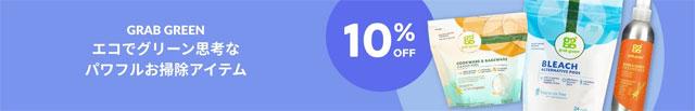 rab Green の洗濯洗剤やファブリックスプレーが10%+5%=15%OFF 大人気★