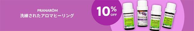 Pranarom の高品質精油が10%+5%=15%OFF