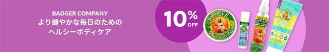 Badger Company のコスメが10%+5%=15%OFF 大人気★