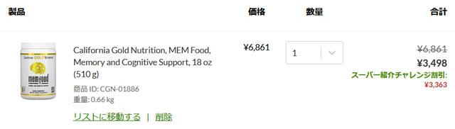 MEM Food(メムフード)
