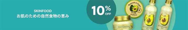 大人気!SKINFOODの韓国コスメが10%+5%=15%OFF