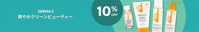 Derma E のスキンケアコスメが10%+5%=15%OFF