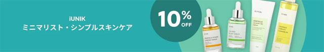 iUNIK(アイユニック)の韓国コスメが10%+5%=15%OFF