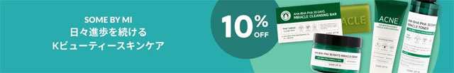 Some By Mi の韓国コスメが10%+5%=15%OFF