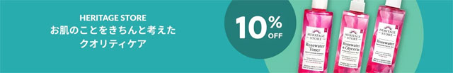 大人気!Heritage Storeのコスメが10%+5%=15%OFF