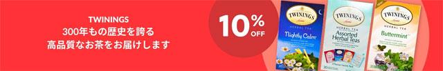 Twinings のお茶が10%+5%=15%OFF
