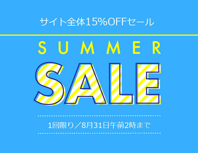 iHerb サイト全体15%OFFセール、プロモコード「15AUGUST」
