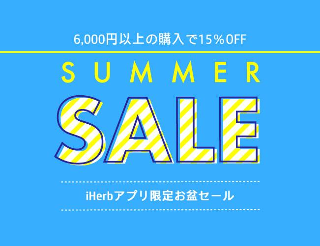 iHerb アプリ限定お盆セール、6千円以上の購入で15%OFF:プロモコード「OBON2021」