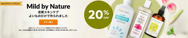 Mild By Nature 製品が全品20%+5%=最大25%OFF 【ハウスブランド品】